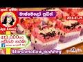 ✔ රස රැසකින් මාෂ්මෙලෝ කේක් පුඩිම Multilayer Marshmallow pudding(English Subtitles) by Apé Amma