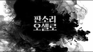 2018 정동극장 창작ing <br><판소리오셀로> 연출이 들려주는 관극포인트!  영상 썸네일