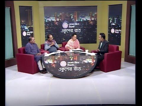 একুশের রাত ১২ নভেম্বর ২০১৮ | ETV Talk Show (আলোচক: গোলাম সারওয়ার মিলন-সাবেক সংসদ সদস্য। নিলুফার চৌধুরী মনি-সাবেক সংসদ সদস্য, বিএনপি দেলোয়ার হোসেন-বন ও পরিবেশ বিষয়ক সম্পাদক, আওয়ামী লীগ। বিষয়ঃ ভোটের তারিখ।)