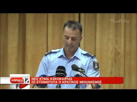 Σε ετοιμότητα ο κρατικός μηχανισμός για το νέο κύμα κακοκαιρίας | 16/07/2019 | ΕΡΤ