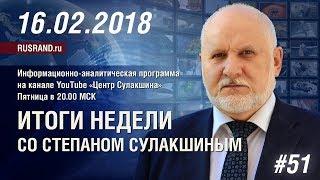 ИТОГИ НЕДЕЛИ со Степаном Сулакшиным 16.02.2018