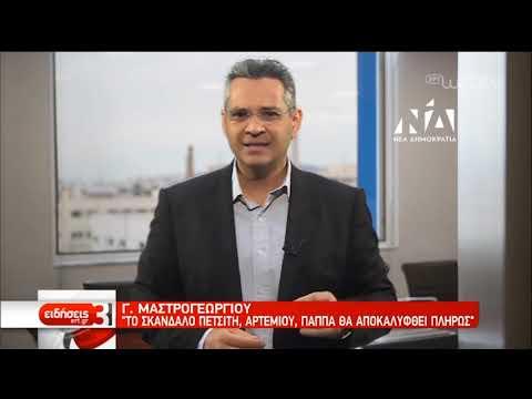 Στο κόκκινο η αντιπαράθεση κυβέρνησης-ΝΔ | 10/04/19 | ΕΡΤ