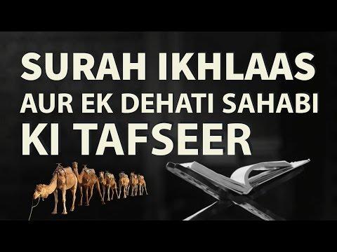 Video Surah Ikhlaas Aur Ek Dehati Sahabi ki Tafseer - Mufti Zar Wali Khan DB. download in MP3, 3GP, MP4, WEBM, AVI, FLV January 2017