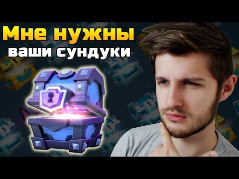 СВЕРШИЛОСЬ | Открыл личку в VK | Clash Royale