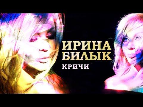 Ирина Билык – Кричи