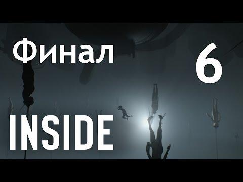 INSIDE - Прохождение игры на русском [#6] Финал