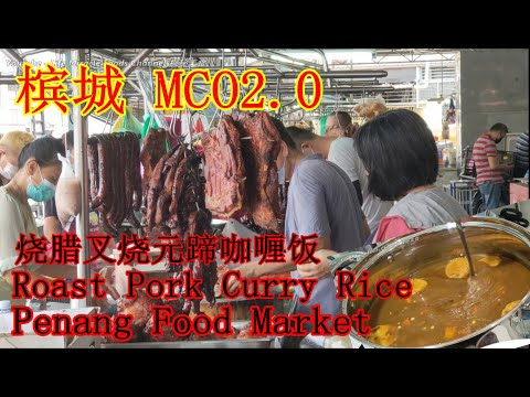 槟城MCO2.0巴刹菜市烧腊叉烧猪元蹄煮咖喱饭 Malaysia Penang MCO2.0 Food market roast po… видео