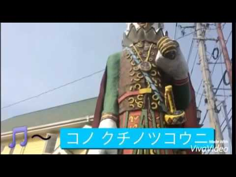 長崎のゆるキャラ、ベイガ船長とE.Tしてみた(*^_^*)