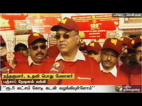 PNB-celebrates-its-122nd-foundation-day-with-a-walk-on-Marina
