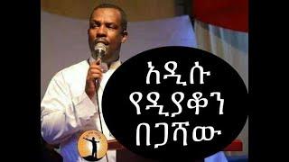 New Ethiopian Orthodox Sibket By Megabe Haddis Begashaw Dessalegn   Yechewayitu Lijoch Nen, 2013