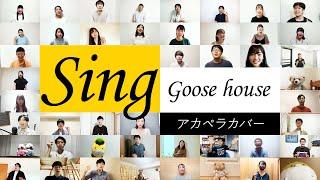 【全国各地の50人による】Sing/Goose house 《リモートアカペラ合唱》