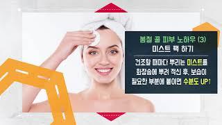 강남구 카드뉴스- 봄철 피부 관리