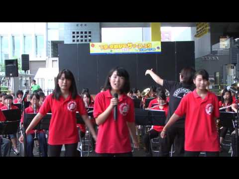 下京・京都駅前サマーフェスタ 2016 #01『下京中学校吹奏楽部によるオープニング演奏』