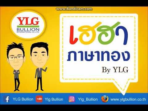 เฮฮาภาษาทอง by Ylg 14-09-2560
