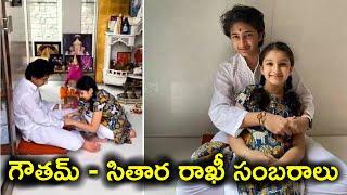 Sitara & Gautham Celebrating Raksha Bandhan Video   Gautham Ghattamaneni