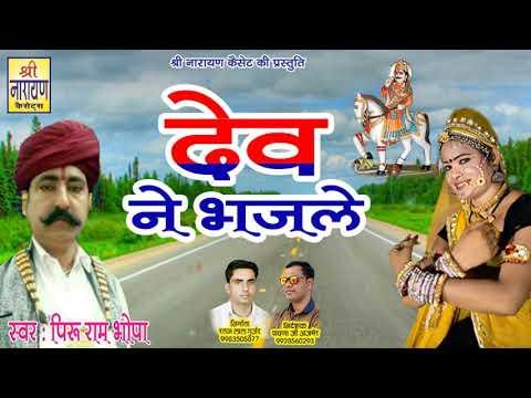 Video Gujjar brother, S prakash and hansraj download in MP3, 3GP, MP4, WEBM, AVI, FLV January 2017