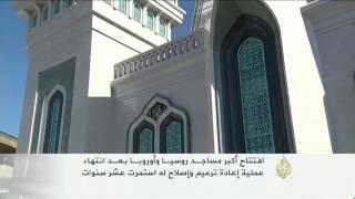 افتتاح أكبر مساجد روسيا وأوروبا