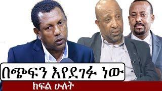 Ethiopia: Interview with Lidetu Ayalew | Part two | ቆይታ ከአቶ ልደቱ አያሌው ጋር - ክፍል ሁለት