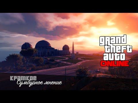 Grand Theft Auto: Online - Первое мнение