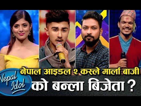 (नेपाल आइडल -२ मा यी ४ मध्ये कसले मार्ला बाजी ? कसले जित्ला नेपाल आइडल २ | Nepal Idol 2 Winner - Duration: 3 minutes, 26 seconds.)