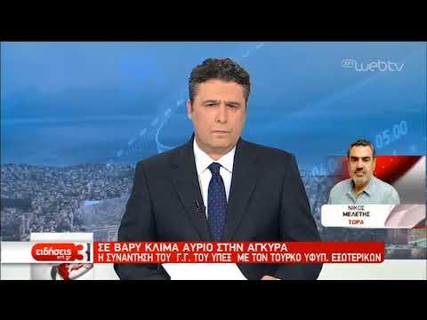 Στήριξη ελληνικών θέσεων από την πενταμερή του Καΐρου – Αντίδραση της Άγκυρας | 9/1/2020 | ΕΡΤ