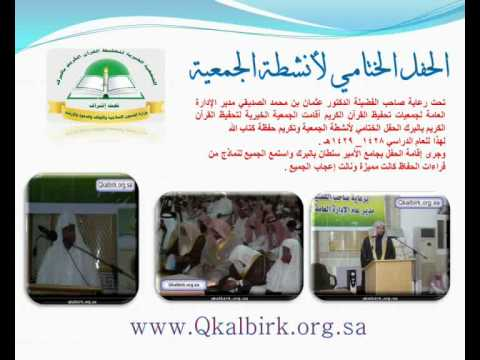 في سطور الجمعية الخيرية لتحفيظ القرآن الكريم بالبرك