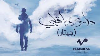 Video Hamza Namira - Dari Ya Alby (Acoustic Version) | حمزة نمرة - داري يا قلبي (جيتار)ـ MP3, 3GP, MP4, WEBM, AVI, FLV Agustus 2018