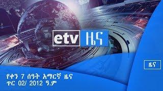 ኢቲቪ የምሽት 2 ሰዓት አማርኛ ዜና…ጥር 02/ 2012 ዓ.ም|etv
