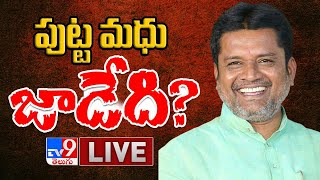 trsputtamadhumissingtv9digitallive