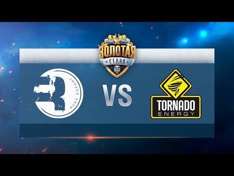 Tornado vs Rush. Неделя 3 День 3. Золотая Серия. Онлайн-этап