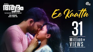Video Adam Joan | Ee Kaattu Song Video | Prithviraj Sukumaran | Deepak Dev | Official MP3, 3GP, MP4, WEBM, AVI, FLV Desember 2018
