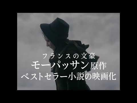 『女の一生』【3/31~】