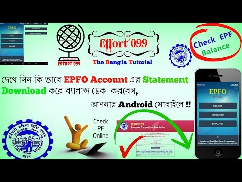 How to Check your EPF Balance Statement Online on your android mobile phone !!Bengali