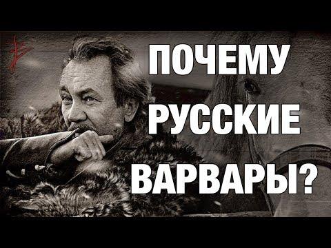 Почему Русские Варвары. Особенности русского человека. Почему запад нас не понимает. В. Сундаков (видео)