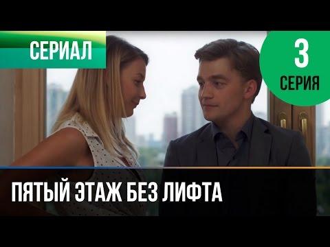 ▶️ Пятый этаж без лифта 3 серия - Мелодрама   Фильмы и сериалы - Русские мелодрамы