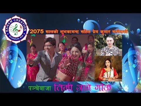 (New Nepali Panchebaja  2074 Mathi Resunga Tala Khani Gau...15 min.)