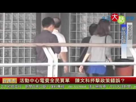 活動中心電費全民買單 陳文科抨擊政策錯誤?