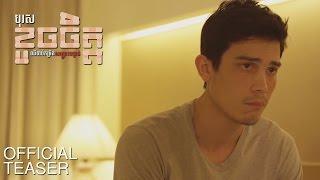 Nonton បុរសខូចចិត្ត/Mr. Hurt - Teaser Trailer Film Subtitle Indonesia Streaming Movie Download