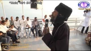 Mahber Abune Selama , Nay Aba Samuel Welde Selama Sibket