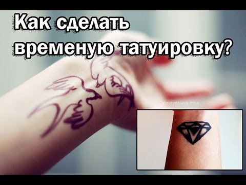 Сделать временную татуировку
