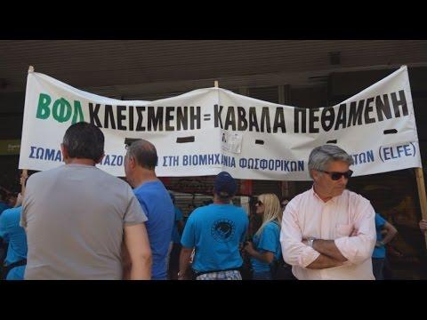 Από την Καβάλα στην Αθήνα οι εργαζόμενοι των Λιπασμάτων Ν.Καρβάλης