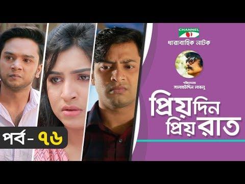 Download Priyo Din Priyo Raat   Ep 76   Drama Serial   Niloy   Mitil   Sumi   Salauddin Lavlu   Channel i TV hd file 3gp hd mp4 download videos