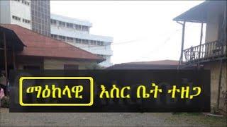Ethiopia finally closes Maekelawi, releases EOTC monks | ማዕከላዊ እስር ቤት ተዘጋ፤ መነኮሳት ተፈቱ