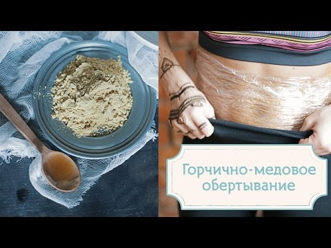 Обертывание с горчицей и мёдом для похудения - эффективность и меры предосторожности
