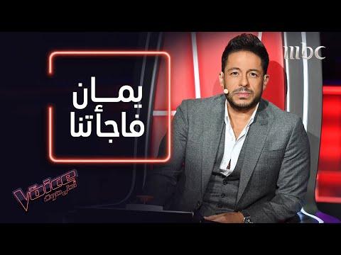 """""""ذا فويس""""..تعليق محمد حماقي على أداء فريقه في العرض النهائي الرابع"""