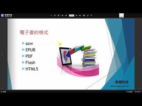 Flip PDF Pro 電子書製作教學-1【偉瀚科技】