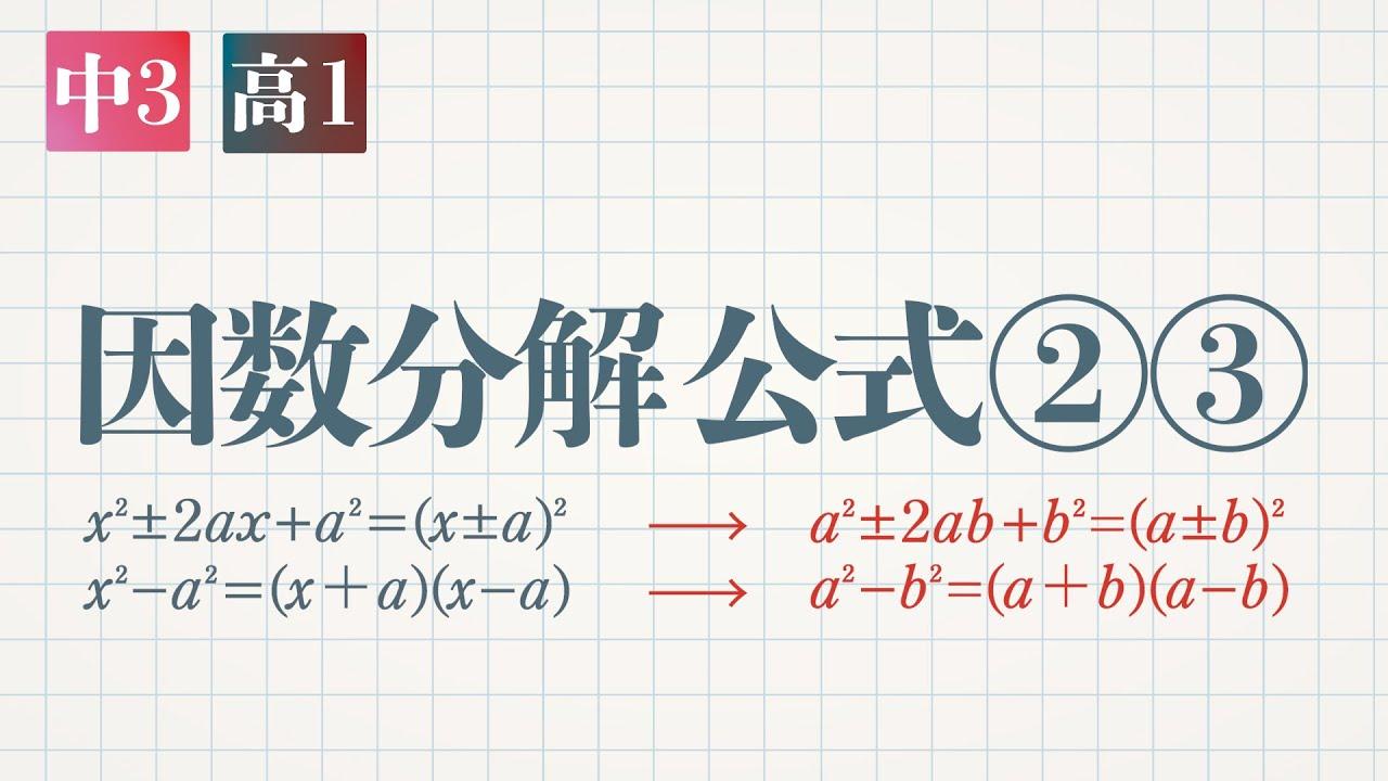 因数分解 公式②,③ x²±2ax+a², x²−a²