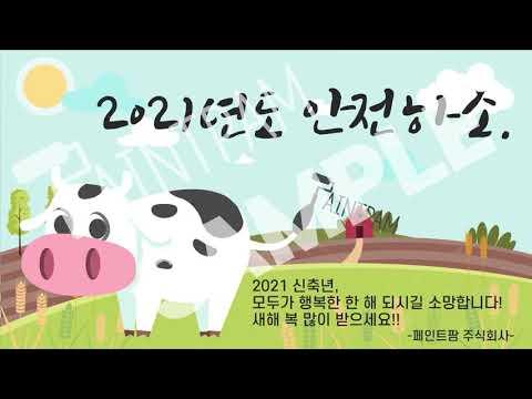 Sample_Season Event_Happy New Year_2021소