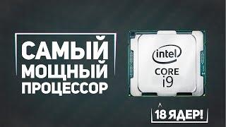 Новейший Intel Core i9 и AMD vs Intel, будет жÐ...