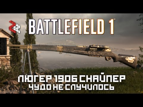 Selbstlader 1906 СНАЙПЕР | ЧУДО НЕ СЛУЧИЛОСЬ | BATTLEFIELD 1